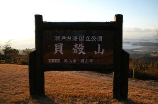 貝殻山展望台にある案内標