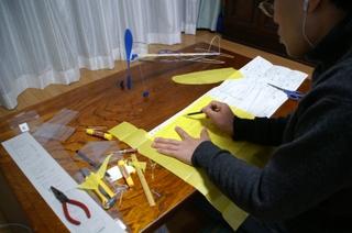 翼用紙の型取り