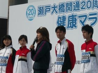 瀬戸大橋健康マラソン 出発式