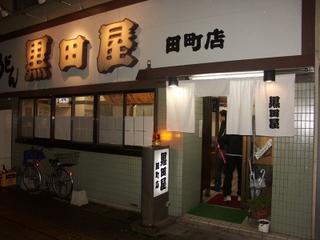『黒田屋 田町店』