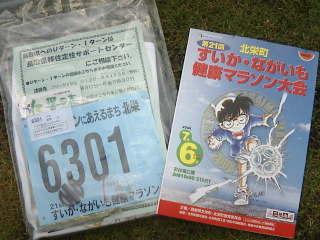 第21回 北栄町すいか・ながいも健康マラソン大会 ゼッケンと案内パンフレット