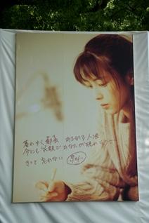 泉水さんの直筆メッセージ入り写真パネル