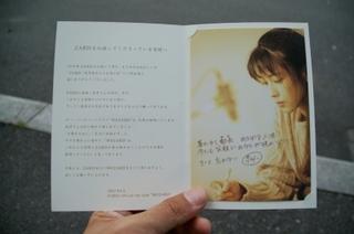 「ZARD/坂井泉水さんを偲ぶ会」の会葬礼状